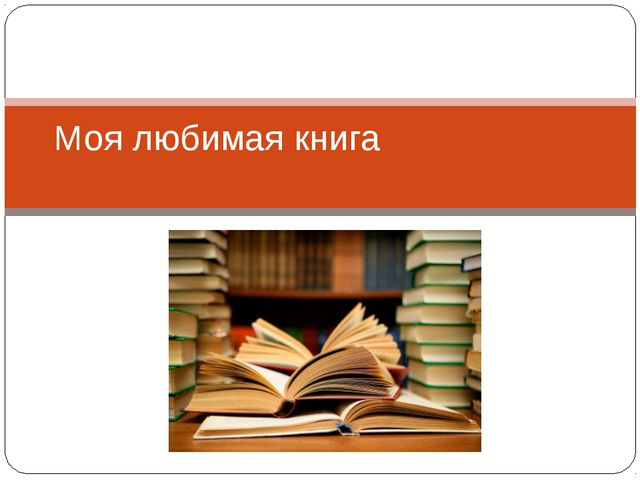 Моя любимая книга