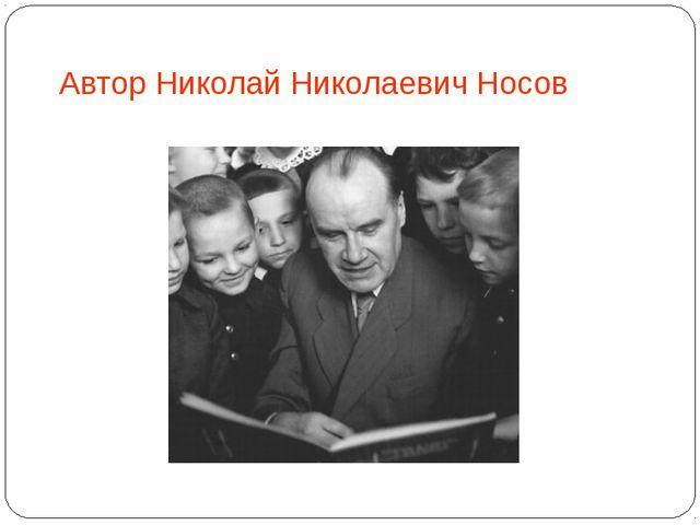 Автор Николай Николаевич Носов