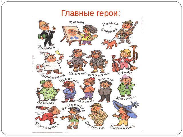 Главные герои: