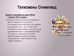 Талисманы Олимпиад Зимние Олимпийские игры 1984 в Сараево (Югославия): Талисм