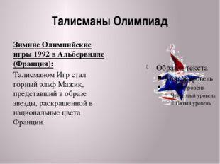 Талисманы Олимпиад Зимние Олимпийские игры 1992 в Альбервилле (Франция): Тали