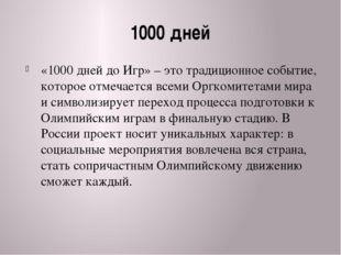 1000 дней «1000 дней до Игр» – это традиционное событие, которое отмечается в