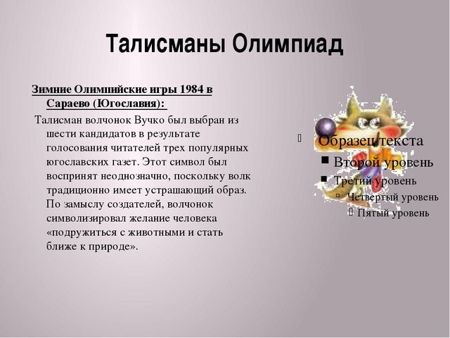 Талисманы Олимпиад Зимние Олимпийские игры 1984 в Сараево (Югославия): Талисм...