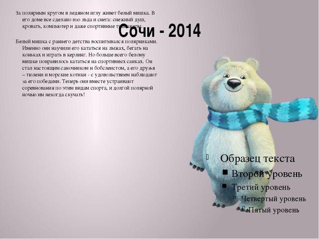 Сочи - 2014 За полярным кругом в ледяном иглу живет белый мишка. В его доме в...