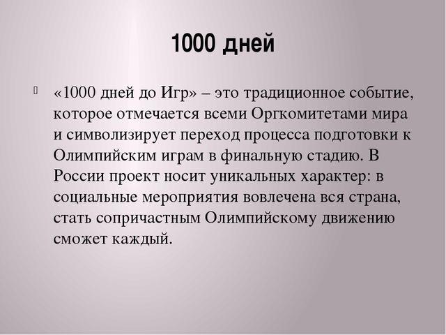 1000 дней «1000 дней до Игр» – это традиционное событие, которое отмечается в...