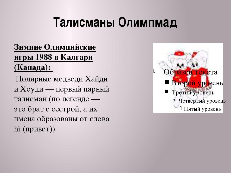 Талисманы Олимпмад Зимние Олимпийские игры 1988 в Калгари (Канада): Полярные...