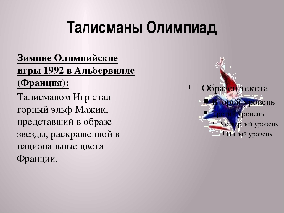 Талисманы Олимпиад Зимние Олимпийские игры 1992 в Альбервилле (Франция): Тали...