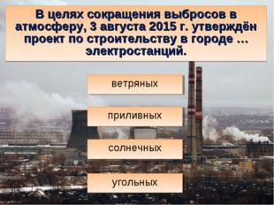 В целях сокращения выбросов в атмосферу, 3 августа 2015 г. утверждён проект п