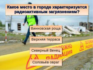 Какое место в городе характеризуется радиоактивным загрязнением? Северный Вен