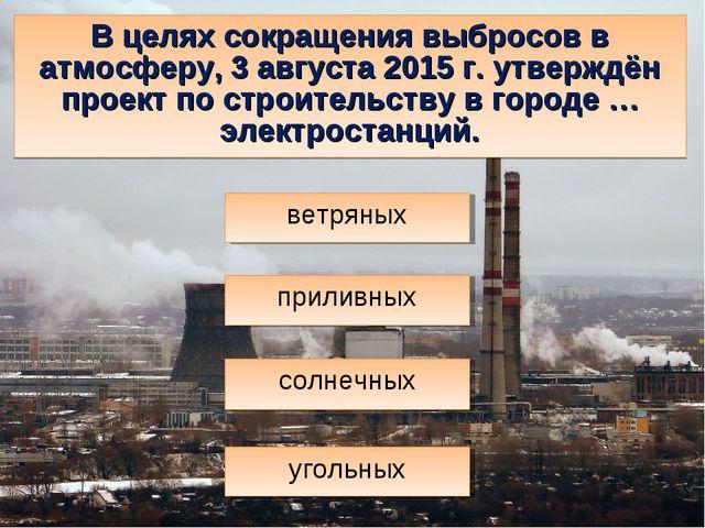 В целях сокращения выбросов в атмосферу, 3 августа 2015 г. утверждён проект п...