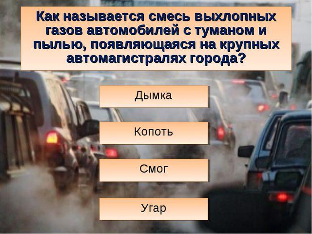 Как называется смесь выхлопных газов автомобилей с туманом и пылью, появляюща...