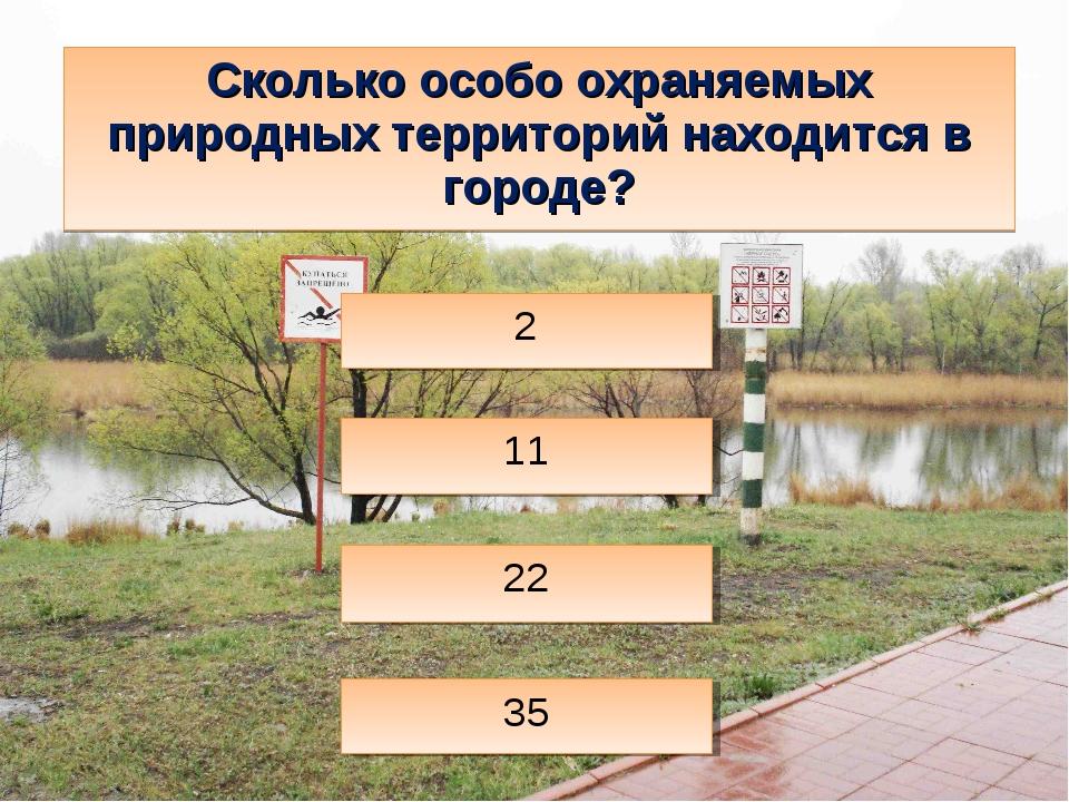 Сколько особо охраняемых природных территорий находится в городе? 22 35 2 11