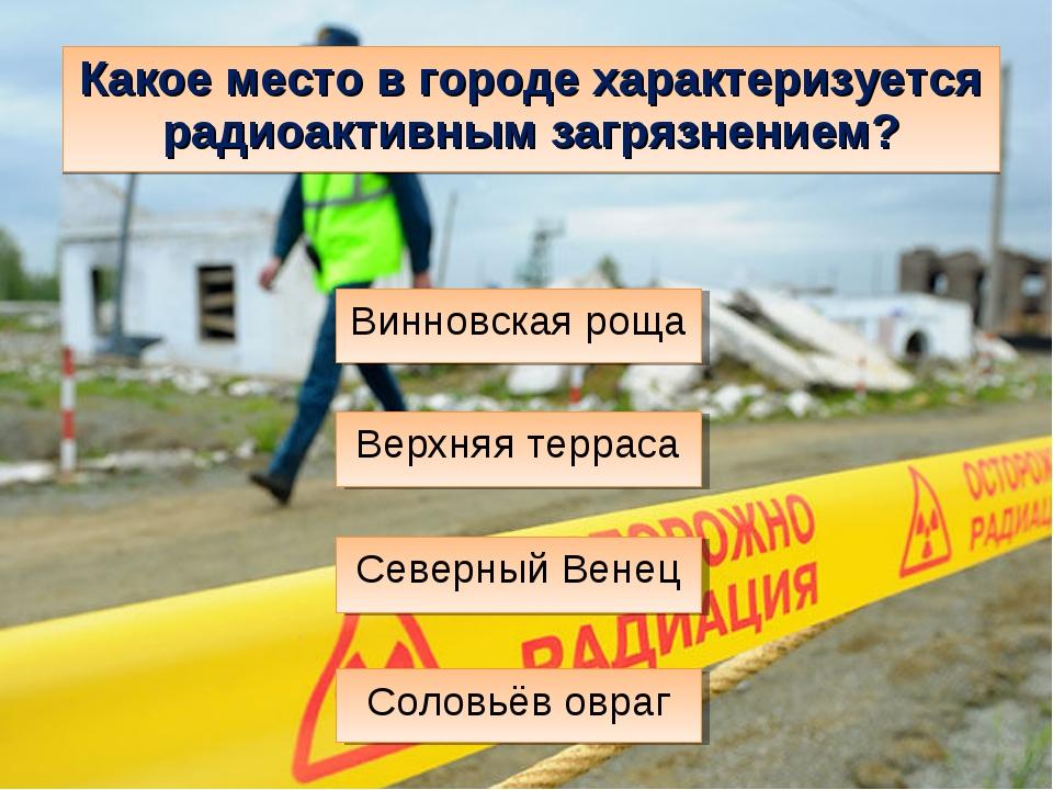 Какое место в городе характеризуется радиоактивным загрязнением? Северный Вен...