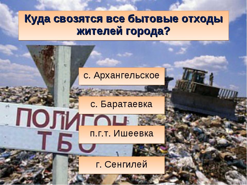 Куда свозятся все бытовые отходы жителей города? п.г.т. Ишеевка г. Сенгилей с...