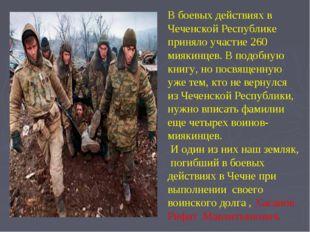 В боевых действиях в Чеченской Республике приняло участие 260 миякинцев. В по
