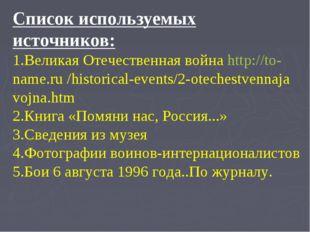 Список используемых источников: 1.Великая Отечественная война http://to-name.