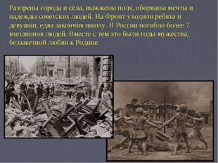 Разорены города и сёла, выжжены поля, оборваны мечты и надежды советских люде