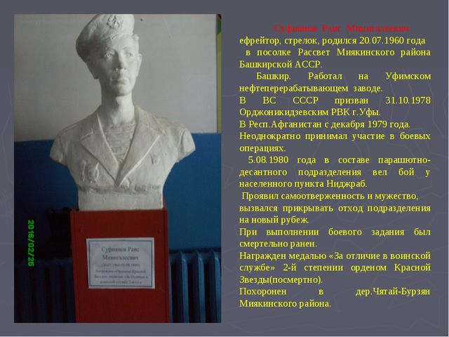 Суфиянов Раис Минигалеевич ефрейтор, стрелок, родился 20.07.1960 года в посо...