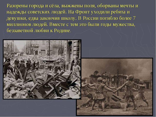 Разорены города и сёла, выжжены поля, оборваны мечты и надежды советских люде...