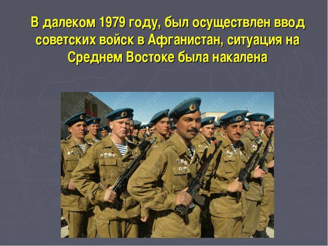 В далеком 1979 году, был осуществлен ввод советских войск в Афганистан, ситуа...