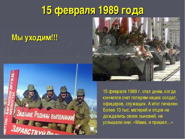 15 февраля 1989 года Мы уходим!!! 15 февраля 1989 г. стал днем, когда кончилс...