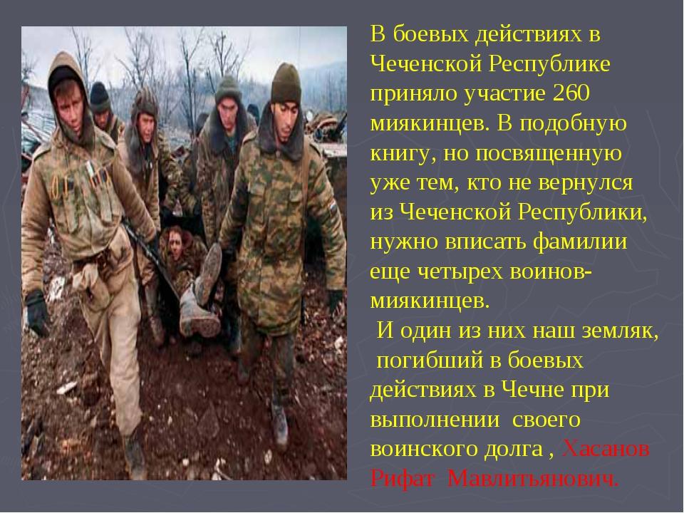 В боевых действиях в Чеченской Республике приняло участие 260 миякинцев. В по...