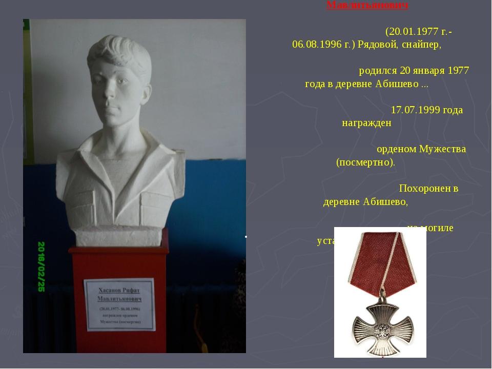 Хасанов Рифат Мавлитьянович (20.01.1977 г.- 06.08.1996 г.) Рядовой, снайпер,...