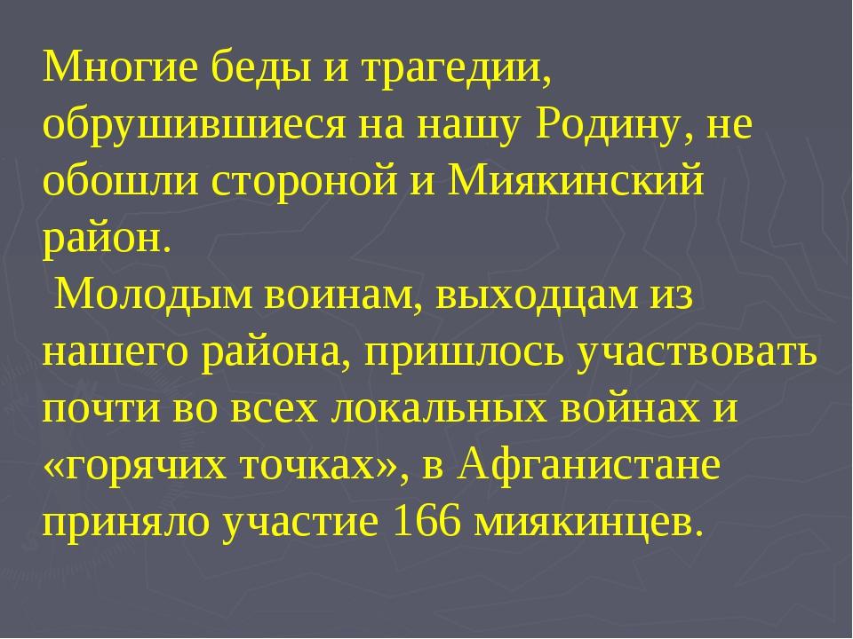 Многие беды и трагедии, обрушившиеся на нашу Родину, не обошли стороной и Мия...