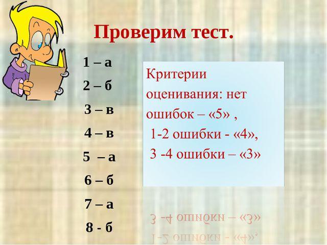 Проверим тест. 1 – а 2 – б 3 – в 4 – в 5 – а 6 – б 7 – а 8 - б