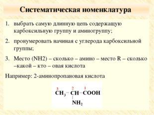 Физические и химические свойства оптических изомеров практически идентичны,