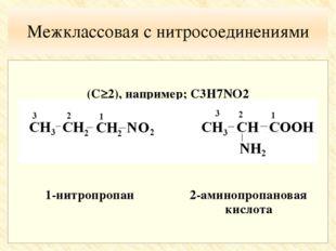 Особые свойства аминокислот Образование внутренней соли при диссоциации NH2 –