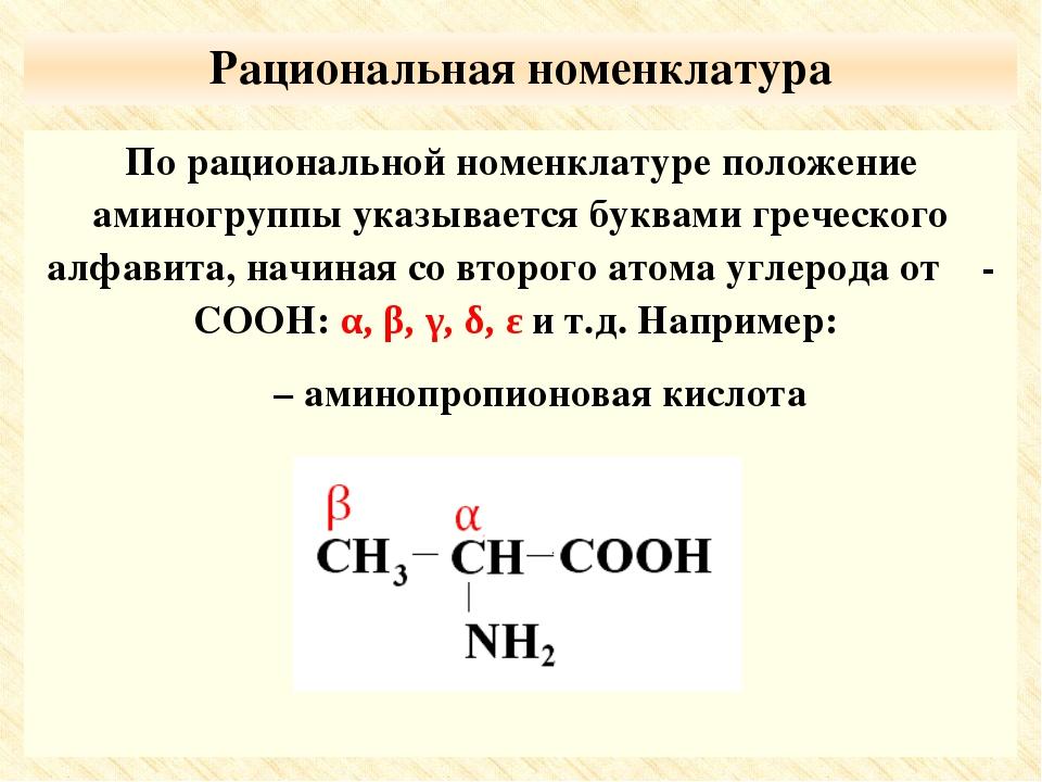 Физические свойства Аминокислоты – бесцветные кристаллические вещества с высо...