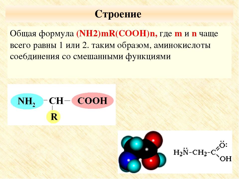 Строение Общая формула (NH2)mR(COOH)n, где m и n чаще всего равны 1 или 2. та...