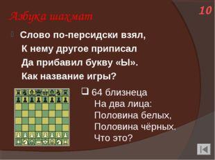 Азбука шахмат Слово по-персидски взял, К нему другое приписал Да прибавил бук