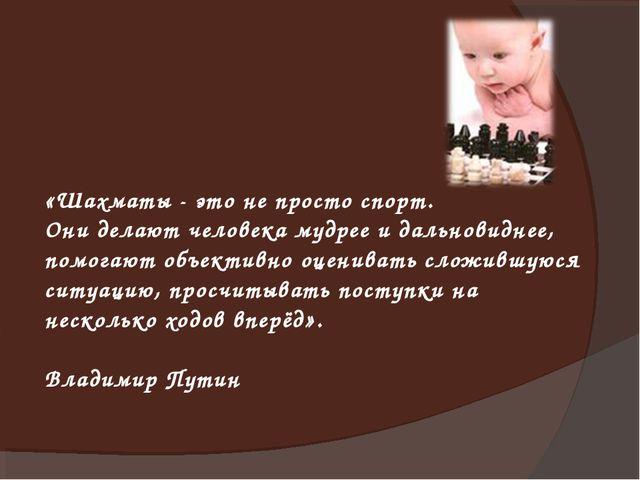 «Шахматы - это не просто спорт. Они делают человека мудрее и дальновиднее, п...