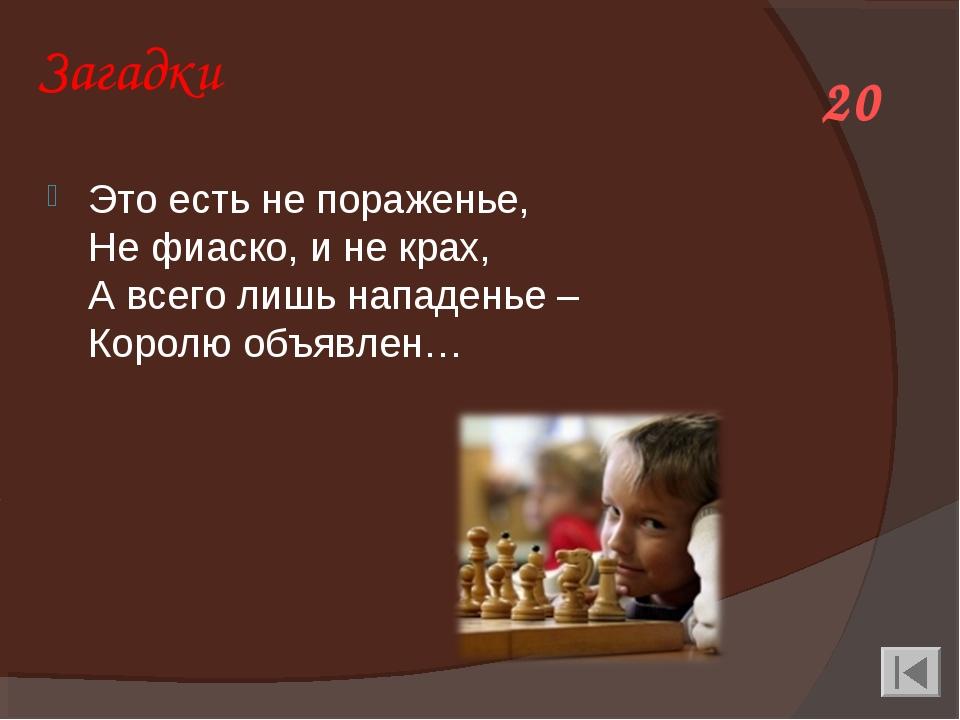 Загадки Это есть не пораженье, Не фиаско, и не крах, А всего лишь нападенье –...