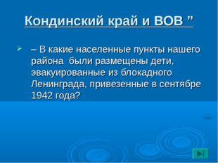 """Кондинский край и ВОВ """" – В какие населенные пункты нашего района были разме"""