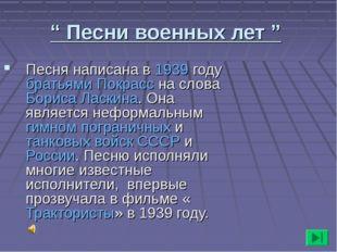 """"""" Песни военных лет """" Песня написана в 1939 году братьями Покрасс на слова Бо"""