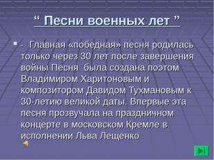 """"""" Песни военных лет """" - Главная «победная» песня родилась только через 30 лет"""