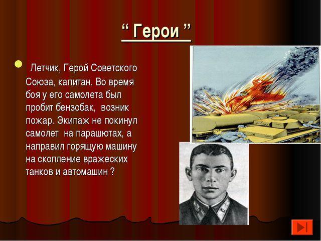 """"""" Герои """" Летчик, Герой Советского Союза, капитан. Во время боя у его самолет..."""