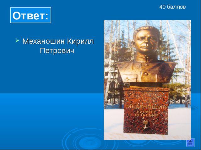 Механошин Кирилл Петрович Ответ: 40 баллов