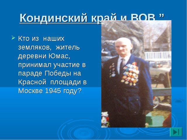 """Кондинский край и ВОВ """" Кто из наших земляков, житель деревни Юмас, принимал..."""