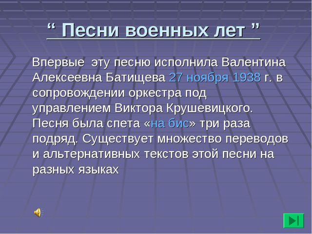 """"""" Песни военных лет """" Впервые эту песню исполнила Валентина Алексеевна Батище..."""