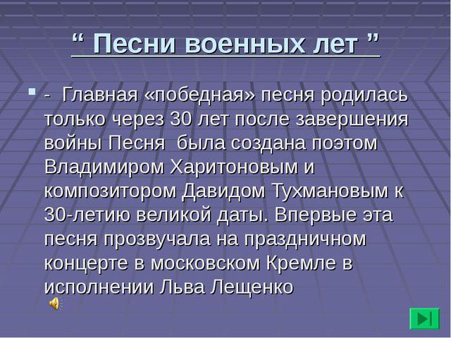 """"""" Песни военных лет """" - Главная «победная» песня родилась только через 30 лет..."""