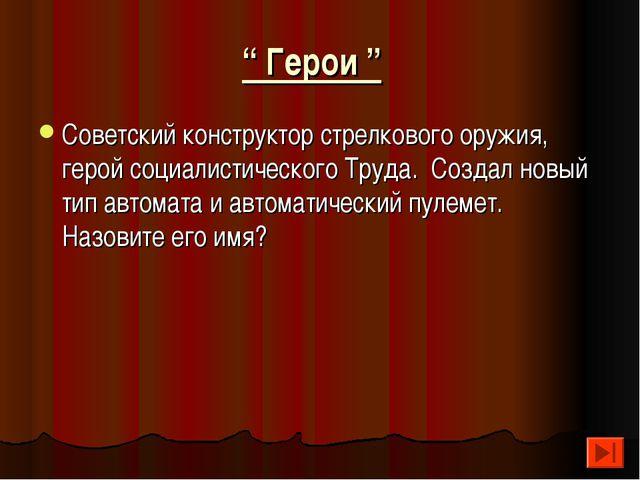 """"""" Герои """" Советский конструктор стрелкового оружия, герой социалистического..."""