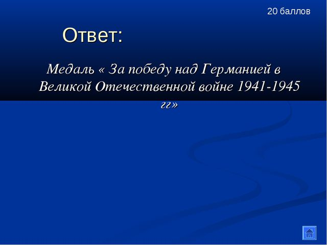 Ответ: Медаль « За победу над Германией в Великой Отечественной войне 1941-19...