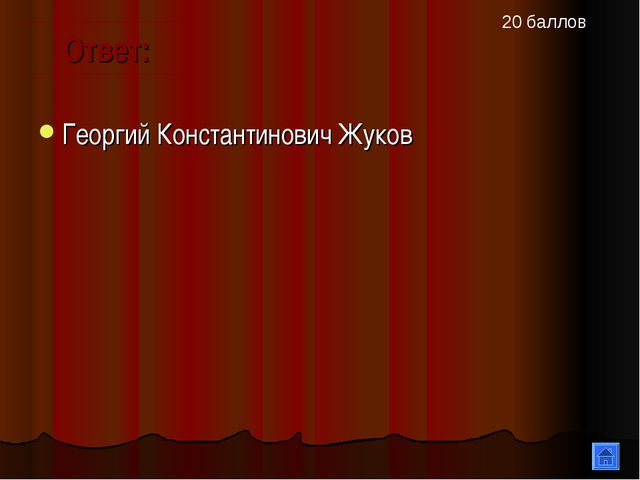 Георгий Константинович Жуков Ответ: 20 баллов