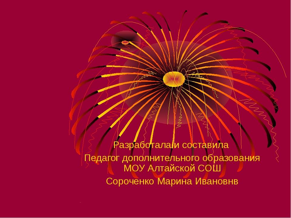 Разработала и составила Педагог дополнительного образования МОУ Алтайской СОШ...