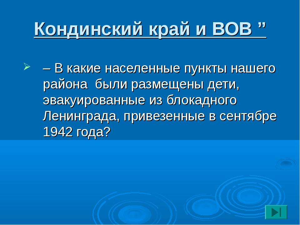 """Кондинский край и ВОВ """" – В какие населенные пункты нашего района были разме..."""