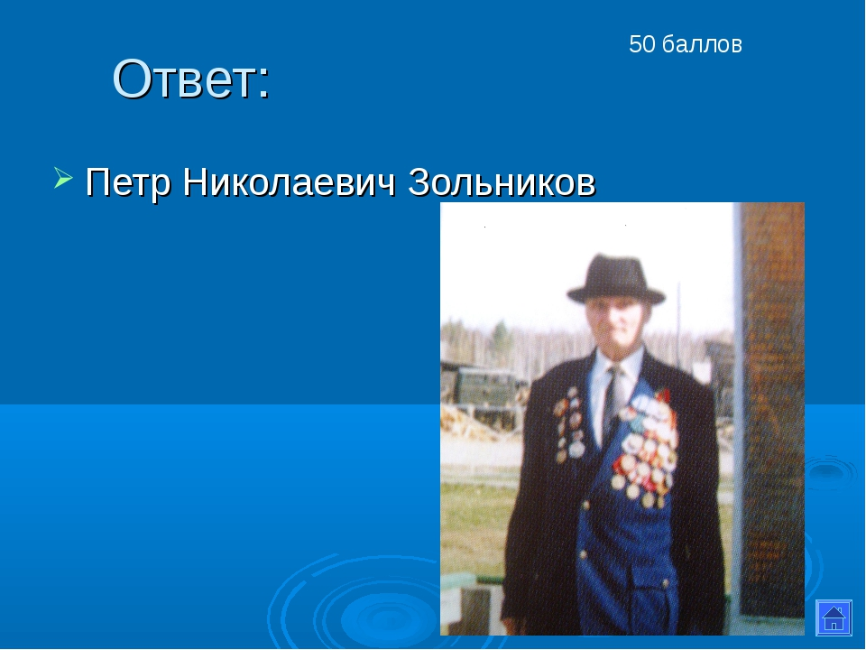 Ответ: Петр Николаевич Зольников 50 баллов